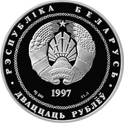 Belarus 20 Roubles Belarus-Russia Community 1997 Proof KM# 11 РЭСПУБЛІКА БЕЛАРУСЬ 1997 AG 900 31,1 ДВАЦЦАЦЬ РУБЛЁЎ coin obverse
