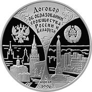 Belarus 20 Roubles Belarus-Russia Community 1997 Proof KM# 11 ДОГОВОР ОБ ОБРАЗОВАНИИ СООБШЕСТВА РОССИИ И БЕЛАРУСИ 2 АПРЕЛЯ 1996 coin reverse