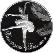 Belarus 20 Roubles Belarusian Ballet 2013 Proof KM# 453 БЕЛАРУСКІ БАЛЕТ F15 coin reverse