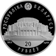 Belarus 20 Roubles Belarusian Ballet 2015 Proof KM# 496 РЭСПУБЛІКА БЕЛАРУСЬ 20 РУБЛЁЎ 2015 coin obverse