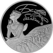Belarus 20 Roubles Belarusian Ballet 2015 Proof KM# 496 БЕЛАРУСКІ БАЛЕТ F15 coin reverse