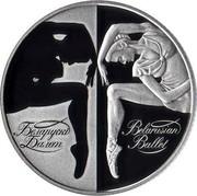 Belarus 20 Roubles Belarussian Balet 2007 Proof KM# 163 БЕЛАРУСКІ БАЛЕТ BELARUSIAN BALLET coin reverse