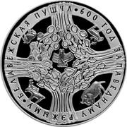 Belarus 20 Roubles Belavezhskaya Pushcha. 600th Anniversary of Conservation 2009 Proof KM# 202 БЕЛАВЕЖСКАЯ ПУШЧА 600 ГОД ЗАПАВЕДНАМУ РЭЖЫМУ coin reverse