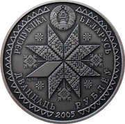 Belarus 20 Roubles Bogach 2005 Antique finish KM# 96 РЭСПУБЛІКА БЕЛАРУСЬ AG 925 ДВАЦЦАЦЬ РУБЛЁЎ 2005 coin obverse