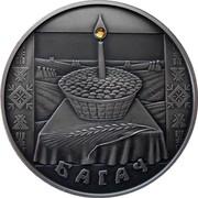 Belarus 20 Roubles Bogach 2005 Antique finish KM# 96 БАГАЧ coin reverse