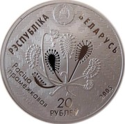 Belarus 20 Roubles Bogs of Almany 2005 Proof KM# 98 РЭСПУБЛІКА БЕЛАРУСЬ РАСІЦА ПРАМЕЖКАВАЯ 20 РУБЛЁЎ AG 925 2005 coin obverse