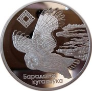 Belarus 20 Roubles Bogs of Almany 2005 Proof KM# 98 БАРАДАТАЯ КУГАКАЎКА coin reverse