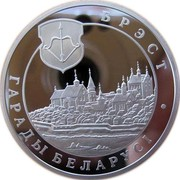 Belarus 20 Roubles Brest 2005 Proof KM# 353 БРЭСТ ГАРАДЫ БЕЛАРУСІ coin reverse