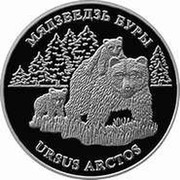 Belarus 20 Roubles Brown Bear 2002 Proof KM# 59 МЯДЗВЕДЗЬ БУРЫ URSUS ARCTOS coin reverse