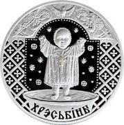 Belarus 20 Roubles Christening 2009 Proof KM# 199 ХРЭСЬБІНЫ coin reverse