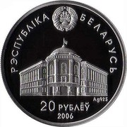 Belarus 20 Roubles Commonwealth of Independent States 2006 Proof KM# 355 РЭСПУБЛІКА БЕЛАРУСЬ 20 РУБЛЁЎ AG 925 2006 coin obverse