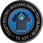 Belarus 20 Roubles Commonwealth of Independent States 2006 Proof KM# 355 СОДРУЖЕСТВО НЕЗАВИСИМЫХ ГОСУДАРСТВ 15 ЛЕТ. coin reverse