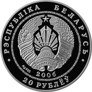 Belarus 20 Roubles Cycling 2006 Proof KM# 359 РЭСПУБЛІКА БЕЛАРУСЬ AG 925 2006 20 РУБЛЁЎ coin obverse