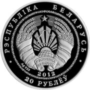 Belarus 20 Roubles Diplomatic Relations with China 2012 Proof KM# 441 РЭСПУБЛІКА БЕЛАРУСЬ AG 925 2012 20 РУБЛЁЎ coin obverse