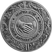 Belarus 20 Roubles Diplomatic Relations with China 2012 Proof KM# 441 БЕЛАРУСЬ – КІТАЙ 20 ГАДОЎ ДЫПЛАМАТЫЧНЫХ АДНОСІН coin reverse