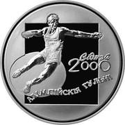 Belarus 20 Roubles Discus Thrower 2000 Proof KM# 52 СІДНЭЙ 2000 АЛІМПІЙСКІЯ ГУЛЬНІ coin reverse
