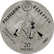 Belarus 20 Roubles Dniepra-Sozhzky 2007 Proof KM# 169 РЭСПУБЛІКА БЕЛАРУСЬ ЗВАНОК ЛІЛЕЯЛІСТЫ AG 925 20 РУБЛЁЎ 2007 coin obverse