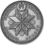 Belarus 20 Roubles Dzyady 2008 Antique finish KM# 183 РЭСПУБЛІКА БЕЛАРУСЬ AG 925 ДВАЦЦАЦЬ РУБЛЁЎ 2008 coin obverse