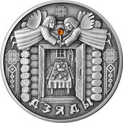 Belarus 20 Roubles Dzyady 2008 Antique finish KM# 183 ДЗЯДЫ coin reverse