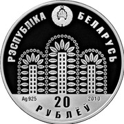 Belarus 20 Roubles Expo 2010 2010 Proof KM# 258 РЭСПУБЛІКА БЕЛАРУСЬ AG 925 20 РУБЛЁЎ 2010 coin obverse
