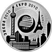 Belarus 20 Roubles Expo 2010 2010 Proof KM# 258 ЭКСПА 2010 EXPO 2010 1851 1889 coin reverse