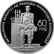 Belarus 20 Roubles Fascism's victims 2004 KM# 84 60 ГОД ВЫЗВАЛЕННЕ БЕЛАРУСІ АД НЯМЕЦКА–ФАШЫСЦКІХ ЗАХОПНІКАЎ coin reverse