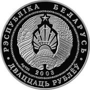 Belarus 20 Roubles Freestyle wrestling 2003 Proof KM# 120 РЭСПУБЛІКА БЕЛАРУСЬ AG 925 2003 ДВАЦЦАЦЬ РУБЛЁЎ coin obverse
