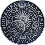 Belarus 20 Roubles Gemini 2014 Proof KM# 484 РЭСПУБЛІКА БЕЛАРУСЬ 2014 20 РУБЛЁЎ AG 925 coin obverse