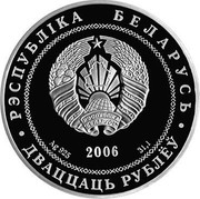 Belarus 20 Roubles Gomel 2006 Proof KM# 354 РЭСПУБЛІКА БЕЛАРУСЬ AG 925 2006 31,1 ДВАЦЦАЦЬ РУБЛЁЎ coin obverse