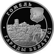 Belarus 20 Roubles Gomel 2006 Proof KM# 354 ГОМЕЛЬ ГАРАДЫ БЕЛАРУСІ coin reverse