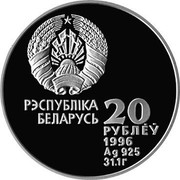 Belarus 20 Roubles Gymnast on Rings 1996 Proof KM# 13 РЭСПУБЛІКА БЕЛАРУСЬ 20 РУБЛЁЎ 1996 AG 925 31.1 Г coin obverse