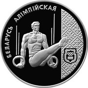 Belarus 20 Roubles Gymnast on Rings 1996 Proof KM# 13 БЕЛАРУСЬ АЛІМПІЙСКАЯ coin reverse