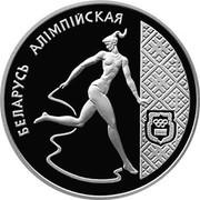 Belarus 20 Roubles Gymnast Ribbon Dancer 1996 Proof KM# 14 БЕЛАРУСЬ АЛІМПІЙСКАЯ coin reverse
