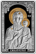 Belarus 20 Roubles Icon of the Most Holy Theotokos of Smalensk 2010 Prooflike KM# 267 СМАЛЕНСКАЯ coin reverse