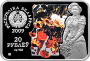 Belarus 20 Roubles Ilya Repin 2009 Proof KM# 197 РЭСПУБЛІКА БЕЛАРУСЬ 2009 20 РУБЛЁЎ AG 925 MW coin obverse