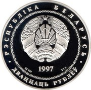 Belarus 20 Roubles Independence Day of the republic of Belarus 1997 Proof KM# 10 РЭСПУБЛІКА БЕЛАРУСЬ AG 900 1997 31,1 ДВАЦЦАЦЬ РУБЛЁЎ coin obverse