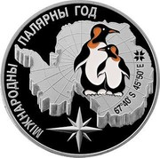 Belarus 20 Roubles International Polar Year 2007 Proof KM# 164 МІЖНАРОДНЫ ПАЛЯРНЫ ГОД coin reverse