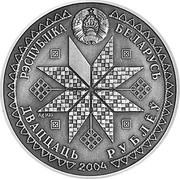 Belarus 20 Roubles Kalyady 2004 Antique finish KM# 77 РЭСПУБЛІКА БЕЛАРУСЬ ДВАЦЦАЦЬ РУБЛЁЎ AG 925 2004 coin obverse
