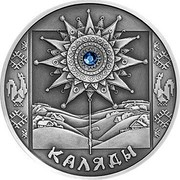 Belarus 20 Roubles Kalyady 2004 Antique finish KM# 77 КАЛЯДЫ coin reverse