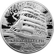 Belarus 20 Roubles Krusenstern 2011 Proof KM# 280 КРУЗЕНШТЕРН coin reverse