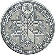 Belarus 20 Roubles Kupalye 2004 Antique finish KM# 71 РЭСПУБЛІКА БЕЛАРУСЬ ДВАЦЦАЦЬ РУБЛЁЎ AG 925 2004 coin obverse