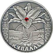 Belarus 20 Roubles Kupalye 2004 Antique finish KM# 71 КУПАЛЛЕ coin reverse