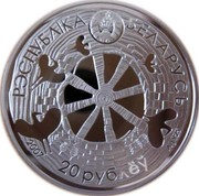 Belarus 20 Roubles Legend of the Stork 2007 Proof KM# 166 РЭСПУБЛІКА БЕЛАРУСЬ 2007 20 РУБЛЁЎ AG 925 coin obverse