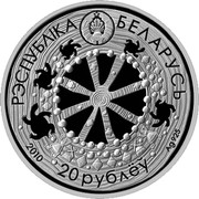Belarus 20 Roubles Legend of the Tortoise 2010 Proof KM# 237 РЭСПУБЛІКА БЕЛАРУСЬ 2010 20 РУБЛЁЎ AG 925 coin obverse