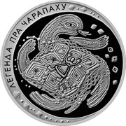 Belarus 20 Roubles Legend of the Tortoise 2010 Proof KM# 237 ЛЕГЕНДА ПРА ЧАРАПАХУ coin reverse