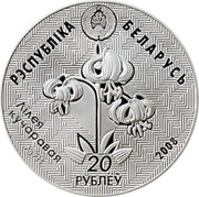 Belarus 20 Roubles Lipichanskaya Pushcha 2008 Proof KM# 182 РЭСПУБЛІКА БЕЛАРУСЬ 2008 ЛІЛЕЯ КУЧАРАВАЯ AG 925 20 РУБЛЁЎ coin obverse