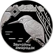 Belarus 20 Roubles Lipichanskaya Pushcha 2008 Proof KM# 182 ЗВЫЧАЙНЫ ЗІМАРОДАК coin reverse