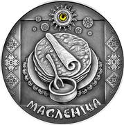 Belarus 20 Roubles Maslenitsa 2007 Antique finish KM# 159 МАСЛЕНІЦА coin reverse