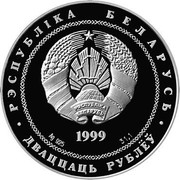 Belarus 20 Roubles Minsk 1999 Proof KM# 30 РЭСПУБЛІКА БЕЛАРУСЬ AG 925 1999 31,1 ДВАЦЦАЦЬ РУБЛЁЎ coin obverse