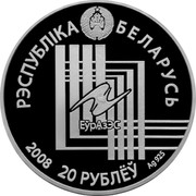 Belarus 20 Roubles Minsk. Capitals of EurAsEC Countries 2008 Proof KM# 180 РЭСПУБЛІКА БЕЛАРУСЬ ЕЎРАЗЭС 2008 20 РУБЛЁЎ AG 925 coin obverse